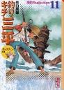 釣りキチ三平 海釣りセレクション [文庫版] (1-11巻 全巻)