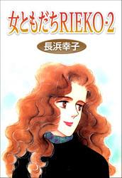女ともだちRIEKO 2 冊セット全巻 漫画