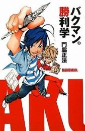 【書籍】バクマン。勝利学 漫画