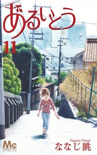 あるいとう (1-11巻 全巻) 漫画