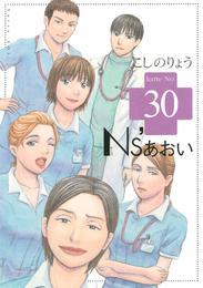 Ns'あおい(30) 漫画