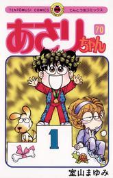 あさりちゃん(70) 漫画