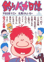 釣りバカ日誌(11) 漫画