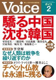 Voice 平成26年2月号 漫画