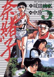 奈緒子(5) 漫画