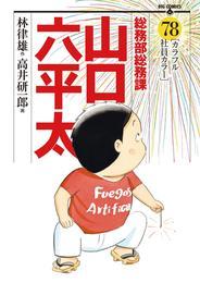 総務部総務課 山口六平太(78) 漫画