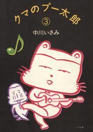 クマのプー太郎(3) 漫画