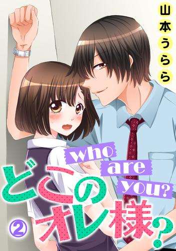 who are you? どこのオレ様? 2話 漫画