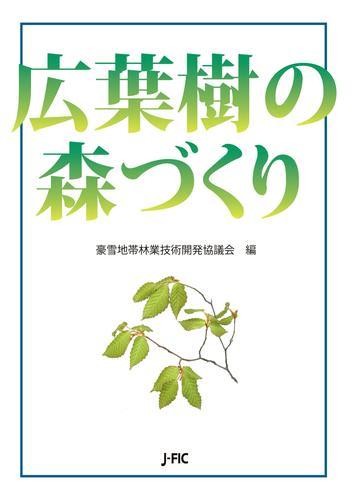 広葉樹の森づくり 漫画