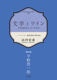 文学とワイン -第四夜 平野啓一郎- 漫画