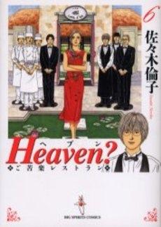 Heaven? [新装版] (1-6巻 全巻) 漫画