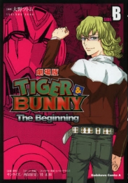 TIGER&BUNNY −The Beginning− SIDE:B 漫画