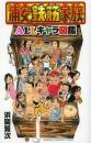 浦安鉄筋家族ALLキャラ図鑑 (1巻 全巻)