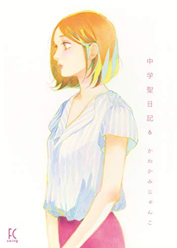 中学聖日記 (1-6巻 最新刊) 漫画
