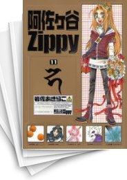 【中古】阿佐ヶ谷Zippy (1-11巻) 漫画