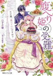 【ライトノベル】腹へり姫の受難 王子様、食べていいですか? (全1冊)