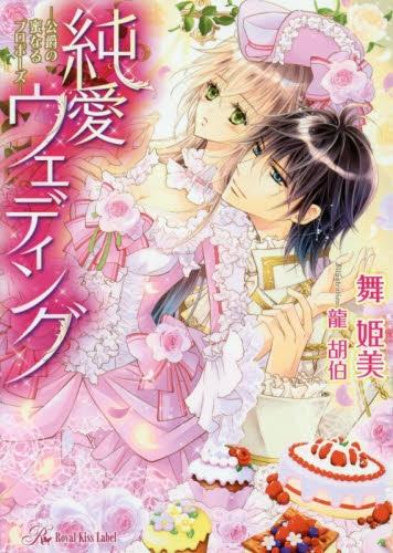 【ライトノベル】純愛ウェディング ―公爵の蜜なるプロポーズ―(全 漫画