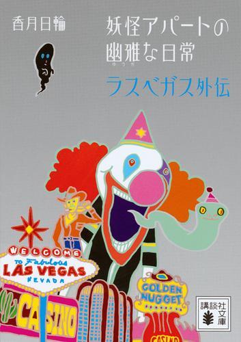 【ライトノベル】妖怪アパートの幽雅な人々 妖アパミニガイド 漫画