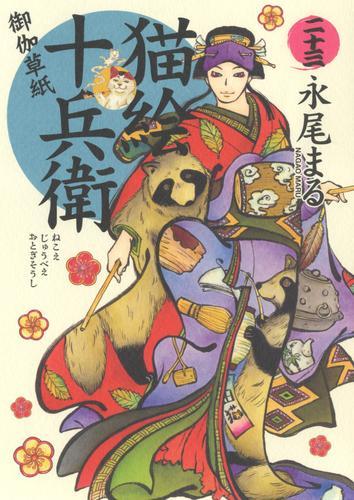 猫絵十兵衛御伽草紙 漫画