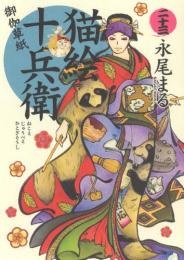 猫絵十兵衛御伽草紙 (1-22巻 最新刊)