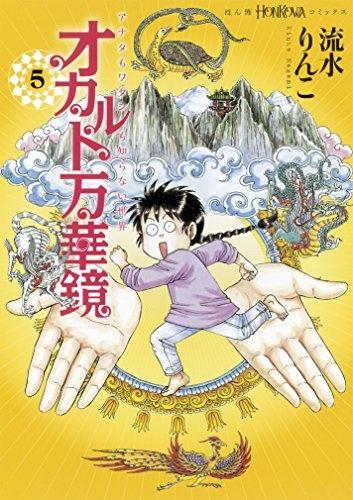 オカルト万華鏡 (1-5巻 最新刊) 漫画