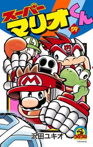 スーパーマリオくん (1-56巻 最新刊) 漫画