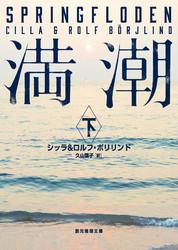 満潮 2 冊セット最新刊まで 漫画
