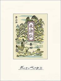 水滸伝 巻四 漫画