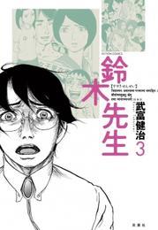 鈴木先生 3巻 漫画