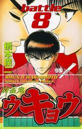 麻雀鬼ウキョウ battle8 漫画