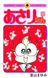 あさりちゃん(42) 漫画