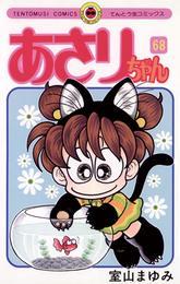 あさりちゃん(68) 漫画