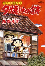 三丁目の夕日 夕焼けの詩(40) 漫画