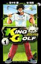 KING GOLF(1) 漫画