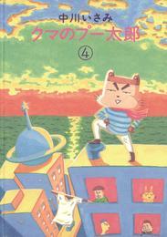 クマのプー太郎(4) 漫画