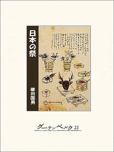 日本の祭 漫画