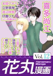 花丸漫画 Vol.12 漫画