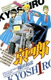 京四郎 1 漫画