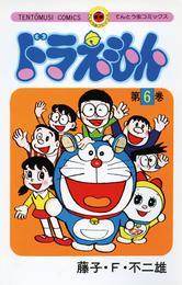 ドラえもん(6) 漫画