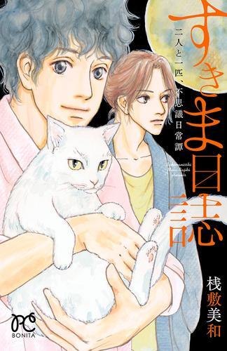 すきま日誌 二人と一匹、不思議日常譚 1 漫画
