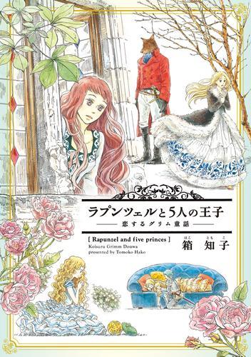 ラプンツェルと5人の王子~恋するグリム童話~ 漫画