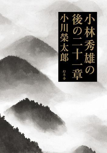 小林秀雄の後の二十一章 漫画