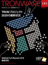 TRONWARE VOL.183 (TRON & IoT 技術情報マガジン)