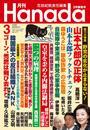 月刊Hanada2020年3月号 漫画