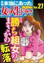 本当にあった女の人生ドラマ勝ち組女のまさかの転落 Vol.27 漫画