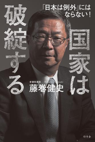 国家は破綻する 「日本は例外」にはならない! 漫画