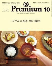 &Premium(アンド プレミアム) 2017年 10月号 [ふだんの食卓、器と料理] 漫画