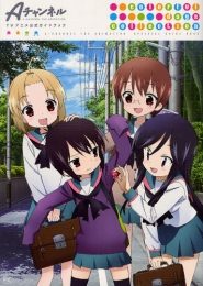 Aチャンネル TVアニメ公式ガイドブック -colorful days collection- (1巻 全巻)
