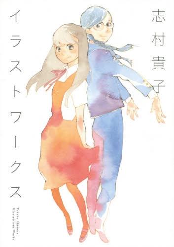 【画集】志村貴子イラストワークス 漫画