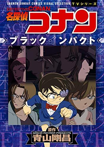名探偵コナン ブラックインパクト (1巻 全巻)